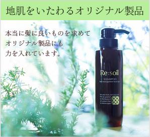地肌をいたわるオリジナル製品 本当に髪に良いものを求めてオリジナル製品にも力を入れています。