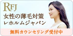 女性の薄毛対策、治療ならレホルムジャパン